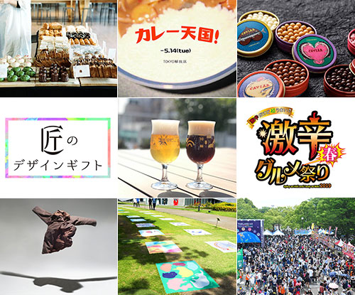 今週末のおすすめ東京イベント10選(5月11日~5月12日)