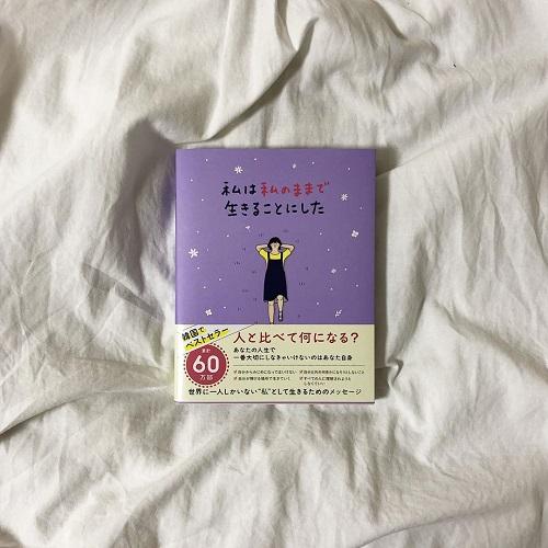「買ってよかった」の声殺到。韓国で話題沸騰のベストセラー「私は私のままで生きることにした」の人気の秘密に迫ります