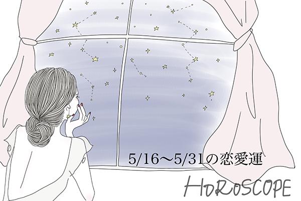 【5月後半の恋愛運】なにかとメンタルが揺らぐ今、12星座ごとの「メンタルケア方法」教えます。占い師・まついなつき先生の恋愛占いをチェック♡