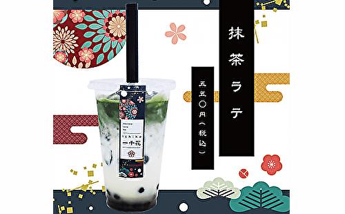 日本茶ラテ×もちもちタピオカ♡上質なお茶が気軽に味わえる日本茶専門店が原宿にオープン!