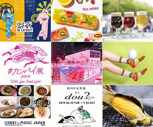 今週末のおすすめ東京イベント10選(6月29日~6月30日)