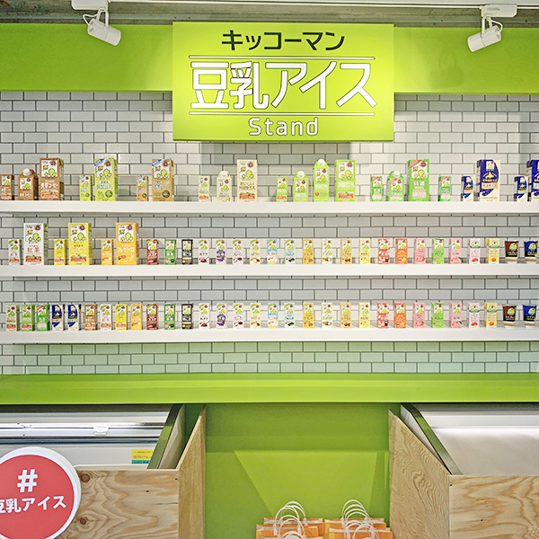 """6月16日(日)まで。""""豆乳アイス""""が1日1,020本まで無料配布される「キッコーマン豆乳アイスStand」が表参道で開催中!"""