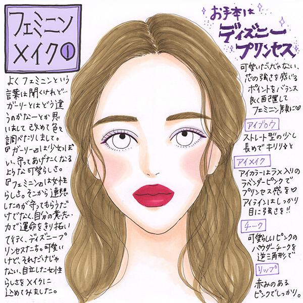 強くてかわいいディズニープリンセスに学ぶ。この夏のメイクキーワード「フェミニン」な甘辛メイク♡