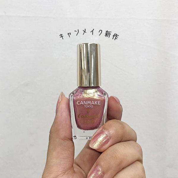 ユニコーンカラーを360円でGET!CANMAKEの「カラフルネイルズ」の新作ネイルカラーがかわいすぎる♡
