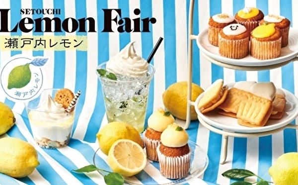 夏にうれしい爽やかなラインナップ♩東京駅のフェアリーケーキフェアで「瀬戸内レモンフェア」が開催