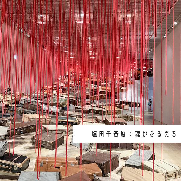 """ダイナミックなインスタレーションに""""魂がふるえる""""。六本木・森美術館で開催中の「塩田千春展」で見つける人生という旅"""