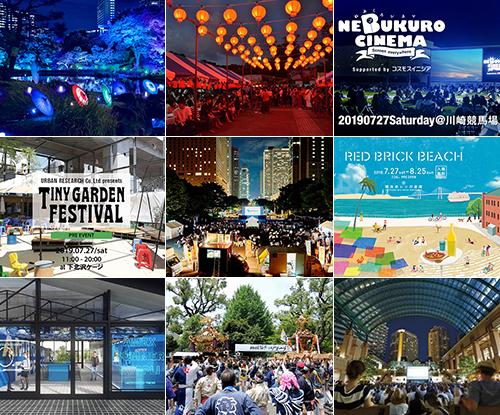 今週末のおすすめ東京イベント10選(7月27日~7月28日)