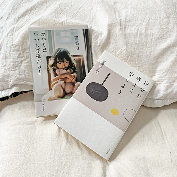 """【週末読書】雨音を聞きながらしっとりと読みたい1冊を。心にささる""""湿度高め""""の本を5つセレクトしました♡"""