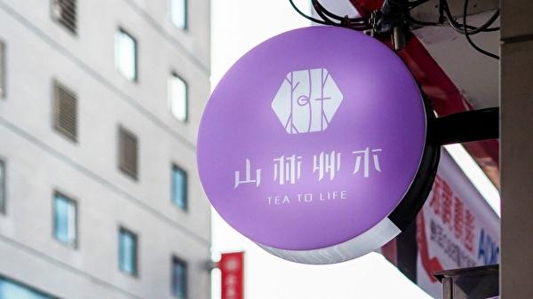 台湾ティー専門店「山林艸木」が日本初上陸!阪神梅田本店のオープンに先駆け代々木公園にもプレ出店が決定♩