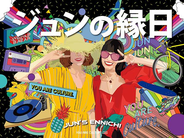 今週末のおすすめ東京イベント10選(7月13日~7月15日)
