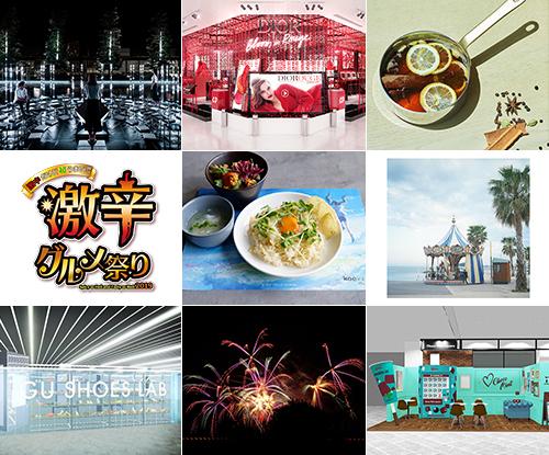 今週末のおすすめ東京イベント10選(8月10日~8月12日)