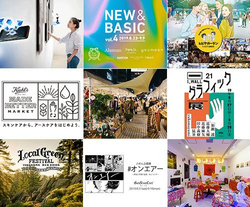 今週末のおすすめ東京イベント10選(8月31日~9月1日)