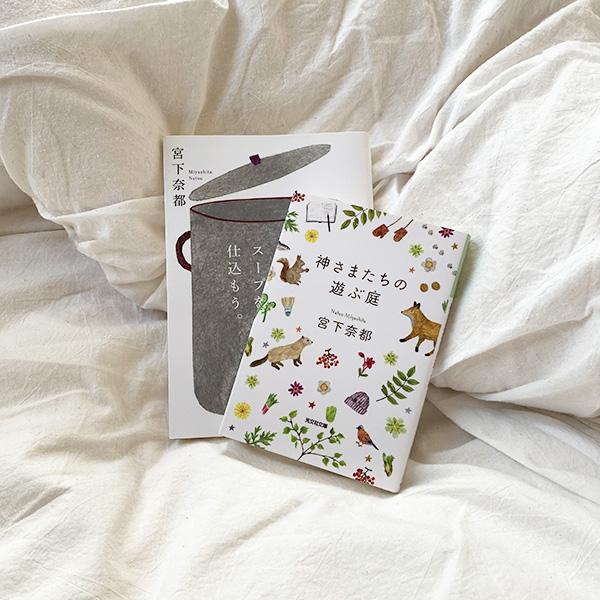 【週末読書】丁寧な暮らしってどういうこと?読書の秋に読みたい4つの暮らしエッセイ教えます♡