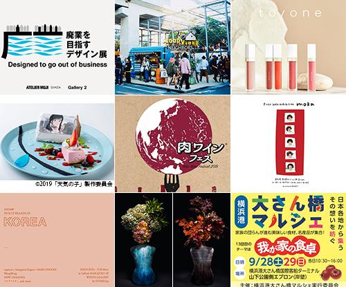 今週末のおすすめ東京イベント10選(9月28日~9月29日)