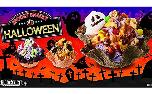 コールドストーンでおばけのパーティーがスタート!ハロウィン限定メニューは紫いも×かぼちゃ全9種のラインナップ♩
