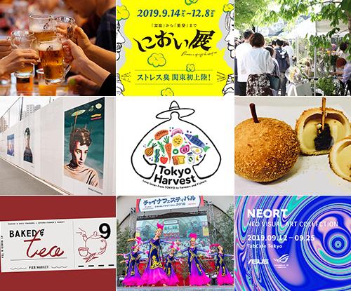 今週末のおすすめ東京イベント10選(9月21日~9月23日)