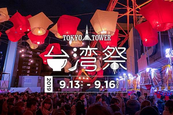 約80品の台湾グルメが大集合!4日間限定「東京タワー台湾祭 2019秋」でプチ旅行気分を味わってみたい♡