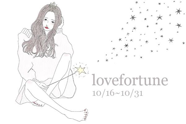 【10月後半の恋愛運】占い師・まついなつき先生の恋愛占いをチェック♡