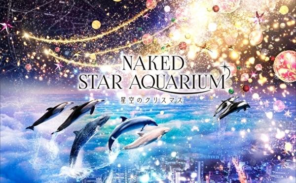 星空とお魚たちの幻想空間にうっとり♡ネイキッド×マクセルアクアパーク品川のクリスマスイベントが11月スタート♩