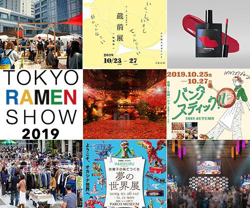 今週末のおすすめ東京イベント10選(10月26日~10月27日)