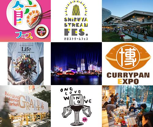 今週末のおすすめ東京イベント10選(11月2日~11月4日)