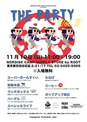 今週末のおすすめ東京イベント10選(11月9日~11月10日)