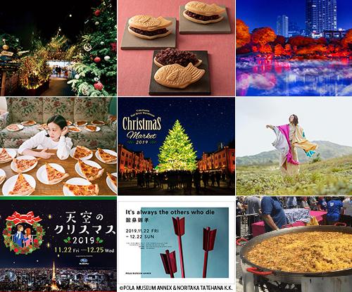 今週末のおすすめ東京イベント10選(11月23日~11月24日)