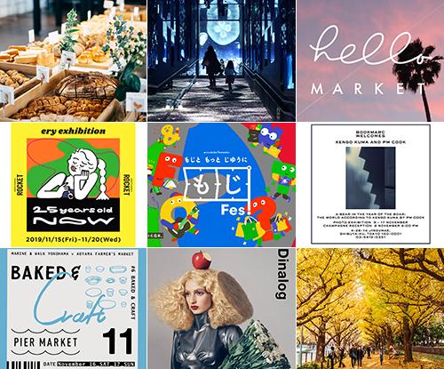 今週末のおすすめ東京イベント10選(11月16日~11月17日)