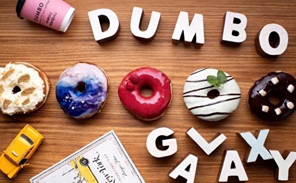 NY発・DUMBOドーナツのリミテッドカフェが原宿にオープン!店舗限定「Galaxyドーナツ」がもらえるイベントも開催♩