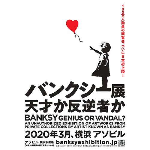 世界4都市で100万人を動員した「バンクシー展 天才か反逆者か」が遂に日本へ!来年3月横浜「アソビル」で開催