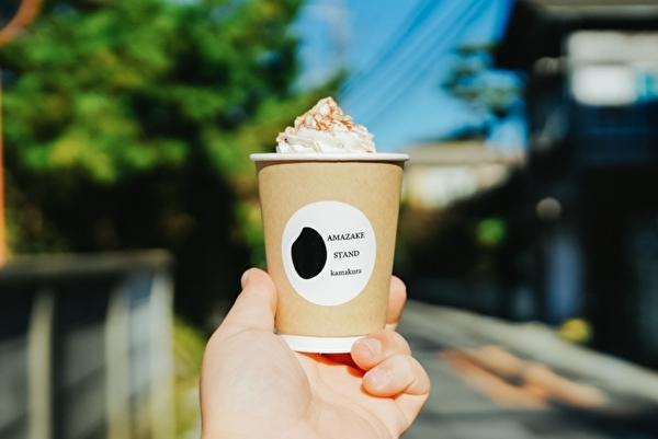 カラダが恋するリカバリ-ドリンク♡日本初の生あま酒専門店「AMAZAKE STAND」が鎌倉に大晦日オープン♩