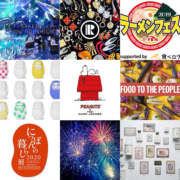 今週末のおすすめ東京イベント10選(12月28日~12月29日)
