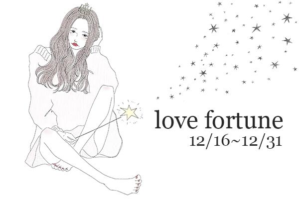 【12月後半の恋愛運】年末のお出かけは正統派イメージで。来年に繋がる12星座の恋愛運をチェック!