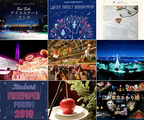 今週末のおすすめ東京イベント10選(12月7日~12月8日)