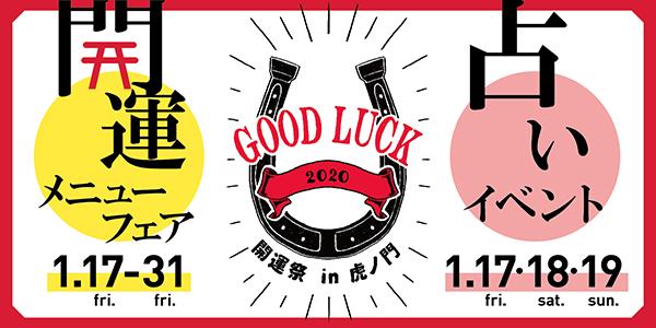 今週末のおすすめ東京イベント10選(1月18日~1月19日)