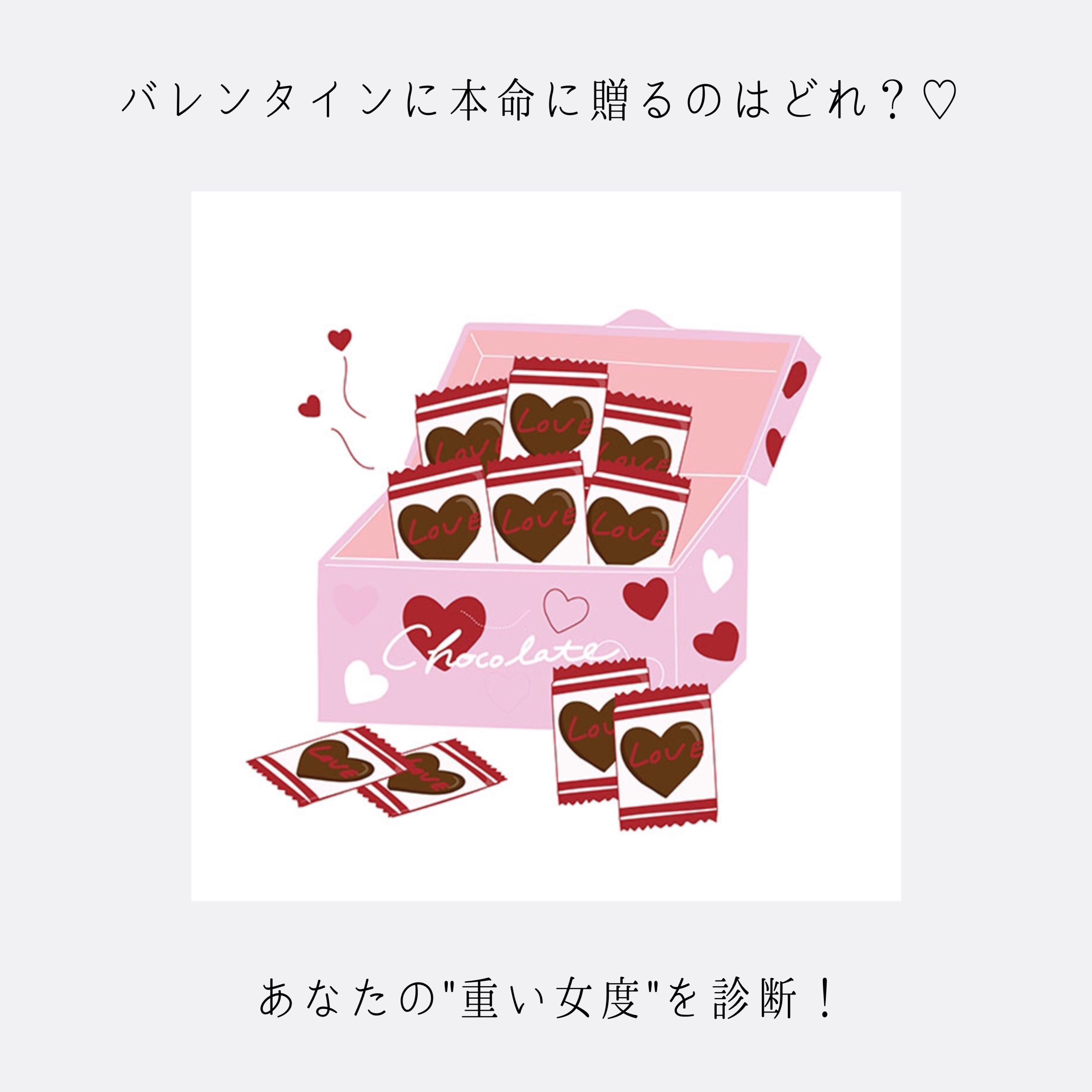 """【心理テスト】""""めんどくさい女""""になってない?バレンタインにあげるチョコであなたの重い女度を診断します!"""