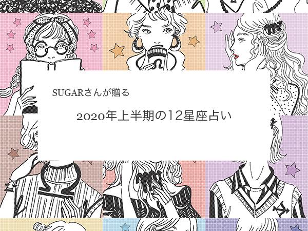 """2020年上半期の運勢をSUGARさんがお届け。半年間で""""口癖にしてほしい言葉""""も教えちゃいます♡"""