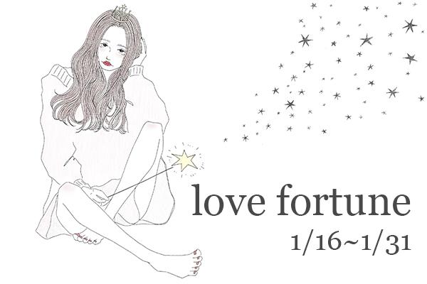 【1月後半の恋愛運】未来の自分のために、今の自分と向き合う。占い師・まーささんが贈る12星座の恋愛運は?