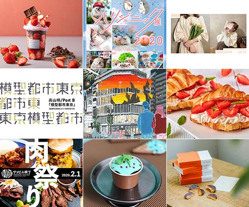 今週末のおすすめ東京イベント10選(2月8日~2月9日)