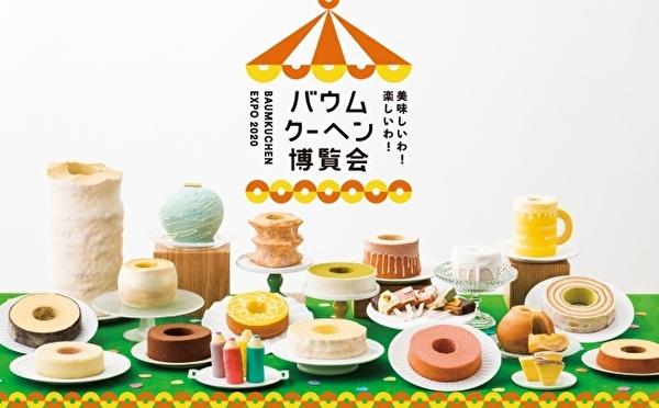 全国の愛されバウムが集結!過去最多177ブランドが参加する神戸阪急「バウムクーヘン博覧会2020」が待ちきれない♩