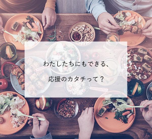 私たちに今できる応援のカタチってなんだろう…?様々な企業が行う「食」に関する支援の取り組みを紹介します