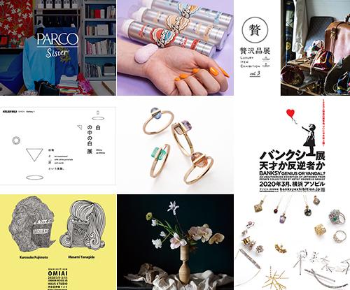 今週末のおすすめ東京イベント10選(3月14日~3月15日)