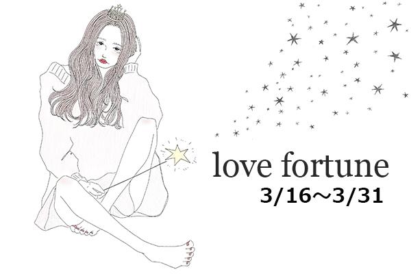 【3月後半の恋愛運】上半期の中でも変化の著しいとき。まーささんが贈る12星座の恋愛占いをチェック♡