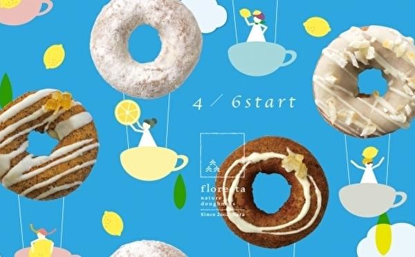 紅茶×レモンの爽やかコンビもお目見え♩おこもりスイーツにぴったりな「フロレスタ」の自然派ドーナツをチェック!