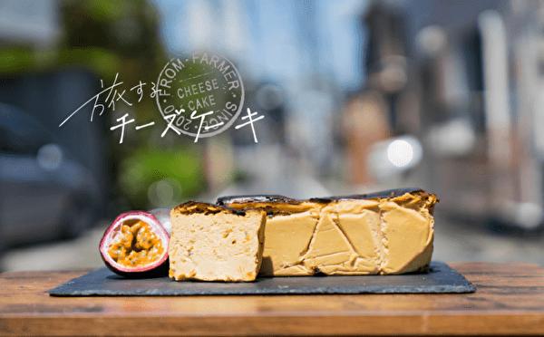 おうちに南国気分をお取り寄せ♡「旅するチーズケーキ」第4弾は沖縄のパッションフルーツとコラボ!