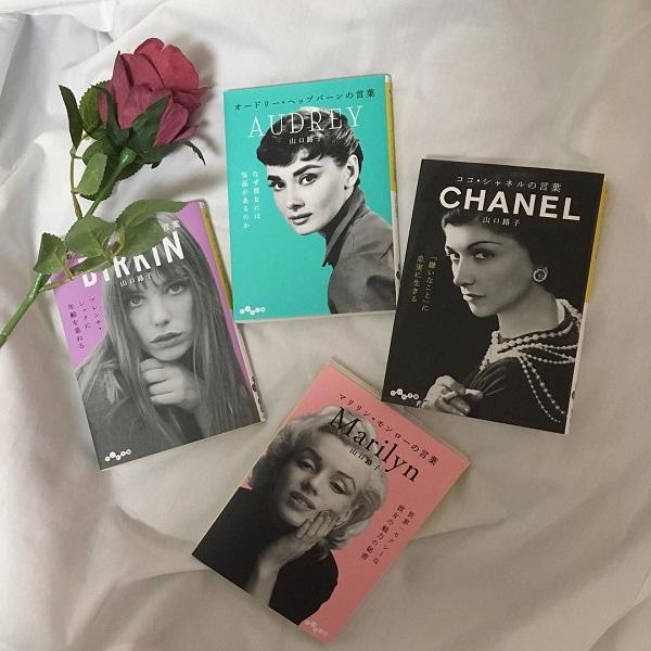 部屋のインテリアや置き画にも。アイコニックな女性たちが表紙の「読んで美しくなるインテリア本」をGETせよ♡