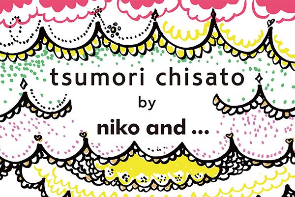 大好評コラボレーション第2弾!「niko and ... ×TSUMORI CHISATO」のアイテムが見逃せません…♡