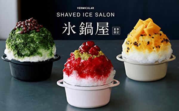 お鍋に入ったプレミアムなかき氷♡名古屋・バーミキュラビレッジに夏季限定「氷鍋屋」がOPENします♩