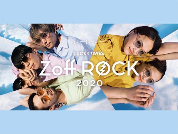 メガネを買ってライブに参加♩今年のライブイベント「Zoff Rock 2020」はオンラインでの開催が決定