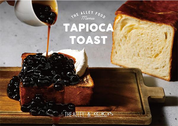 「THE ALLEY」のタピオカがパンになっちゃった♡人気食パンとのコラボ商品「黒糖タピオカトースト」が登場